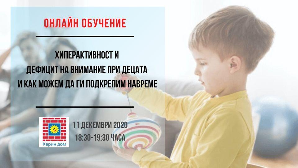Хиперактивност и дефицит на внимание при децата и как можем да ги подкрепим навреме - голяма снимка