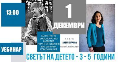 """Уебинар """"Светът на детето - от 3 до 5 години"""" 1"""